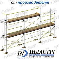 ✅ Рамные строительные леса (фасадные облегченные)✅ От производителя!