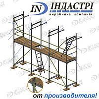 ✅ Рамные строительные леса (Евровариант) ✅ От производителя!