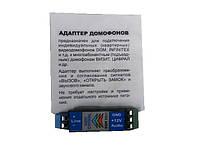 Адаптер Dom х002 ( для подъездов)