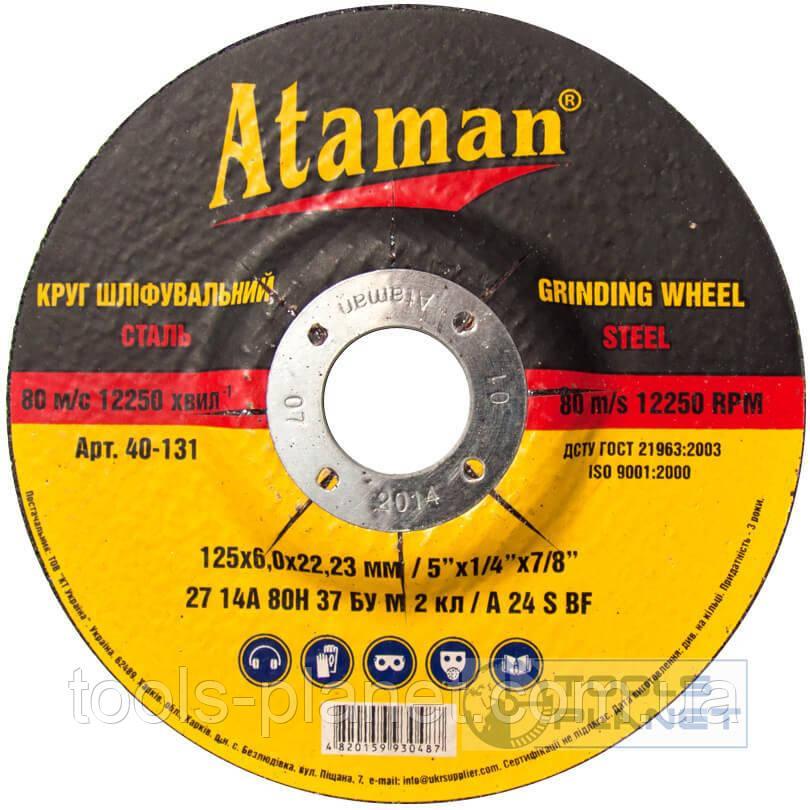 Круг зачистной по металлу Ataman 125 х 6,0 х 22.2 чашка