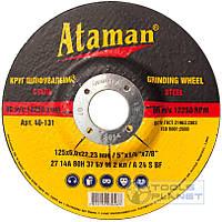 Круг зачистной по металлу Ataman 125 х 6,0 х 22.2 чашка, фото 1