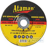 Круг зачистной по металлу Ataman 150 х 6,0 х 22.2 чашка