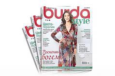 Журналы с выкройками Бурда Мода 2018