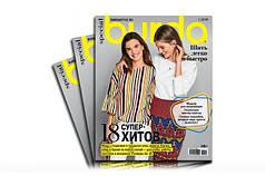 Бурда Стиль Украина Burda Style UA Журналы с выкройками