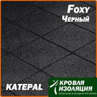 Битумная черепица Katepal Foxy черный