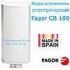 Водонагреватель Fagor CB-100i (N1), сухие тэны, вертикальный-горизонтальный (бойлер Фагор)