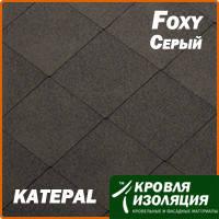 Битумная черепица Katepal Foxy серый