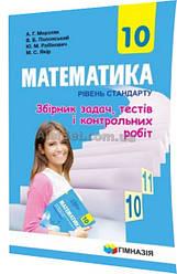 10 клас / Математика. Збірник задач і контрольних робіт. Рівень стандарту / Мерзляк / Гімназія