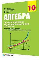 10 клас / Алгебра. Підручник Профільний рівень (поглиблений) / Мерзляк / Гімназія