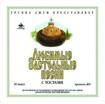 CD-диск Збірник Улюблені застільні пісні з тостами