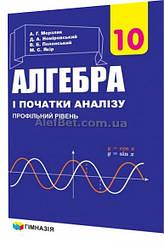 10 клас / Алгебра. Підручник. Профільний рівень / Мерзляк / Гімназія