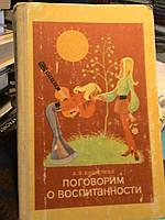 Поговорим о воспитанности. Книга для подростков. Бушелёва. М., 1980