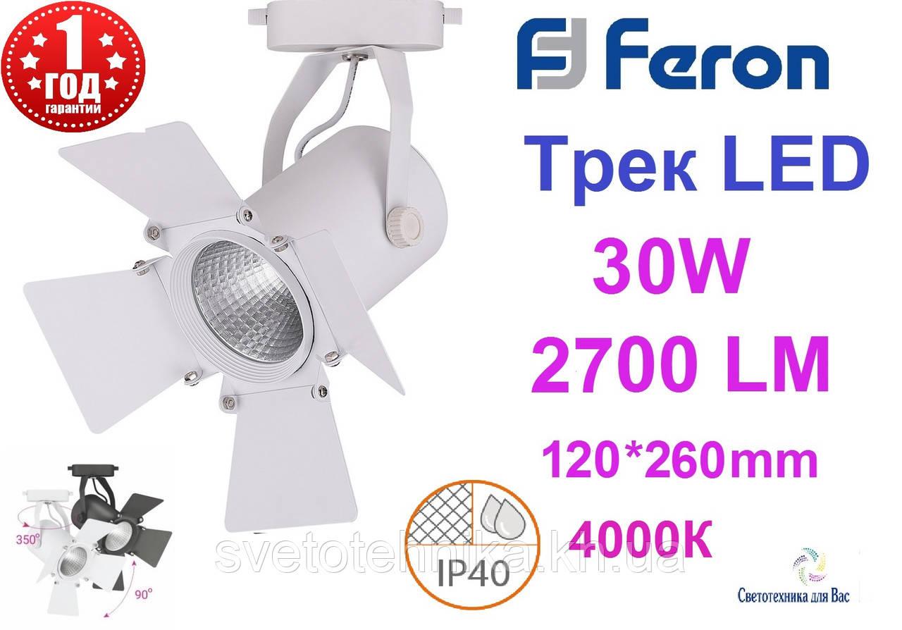 Світлодіодний світильник трековий зі шторками Feron AL110 COB 30w білий 4000K 2700Lm LED TRACK