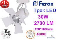 Світлодіодний світильник трековий зі шторками Feron AL110 COB 30w білий 4000K 2700Lm LED TRACK, фото 1