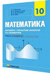 10 клас / Математика. Рівень стандарту / Мерзляк, Полонський / Гімназія