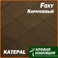 Битумная черепица Katepal Foxy коричневый