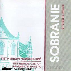 CD-диск SOBRANIE of Classic Music: Петро Ілліч Чайковський: Лебедине озеро. Фрагменти балету