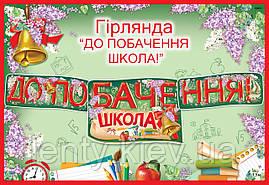 Гірлянда шкільна «До побачення школа» укр мова 1,5 м