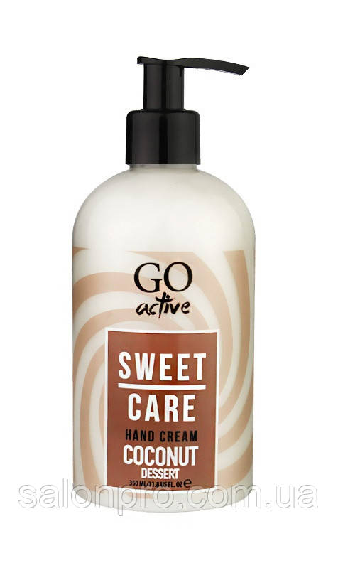 Крем для рук Go Active Hand Cream Coconut Dessert, экстраувлажняющий, кокосовый десерт, 350 мл