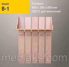 Вешалка для одежды В-1, фото 2