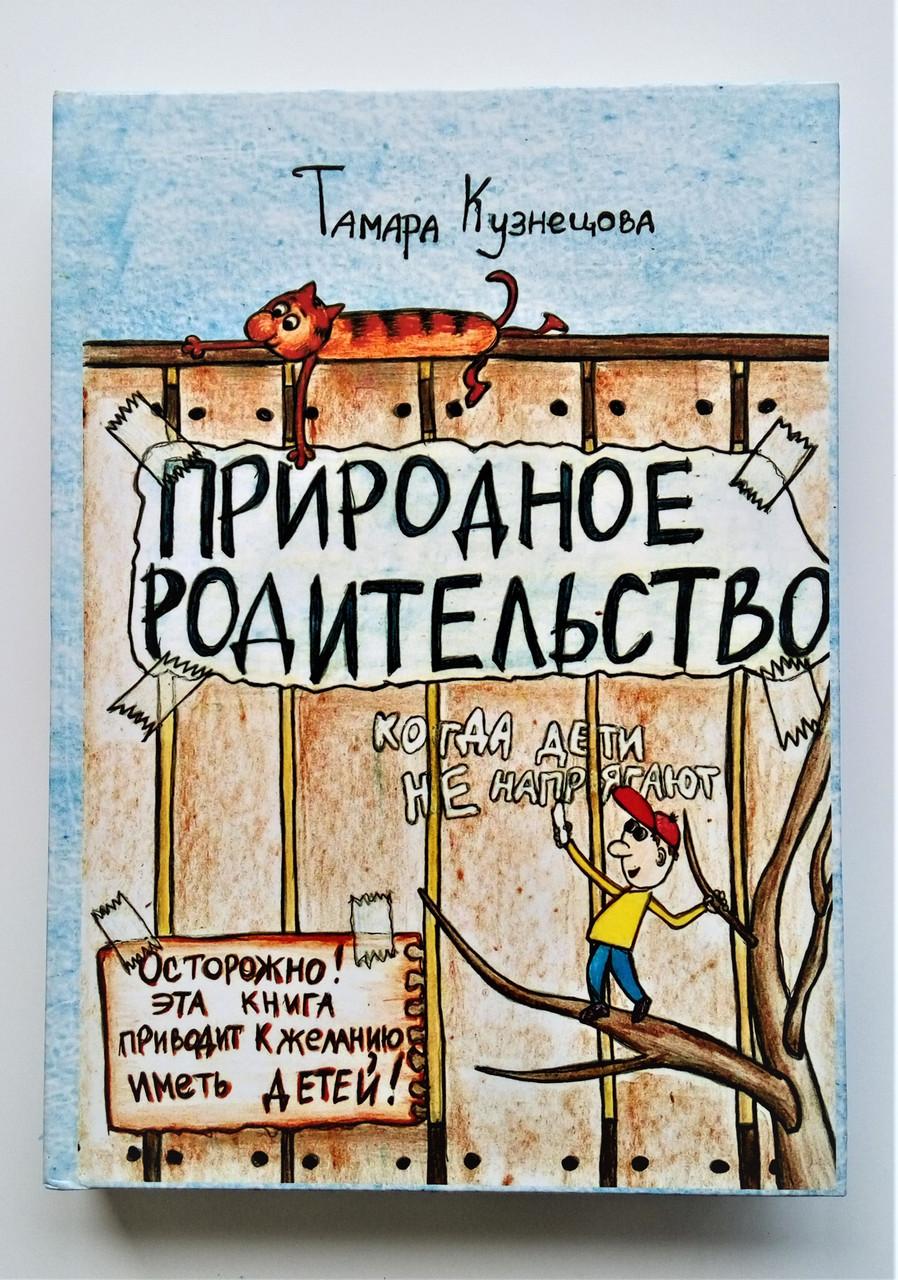"""Книга """"Природное родительство"""" Тамара Кузнецова - как вырастить из мальчиков – Мужчин, из девочек – Женщин"""
