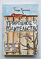 """Книга """"Природное родительство"""" Тамара Кузнецова - как вырастить из мальчиков – Мужчин, из девочек – Женщин, фото 1"""