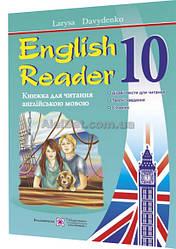 10 клас / Англійська мова. English Reader. Книга для читання / Давиденко / ПІП
