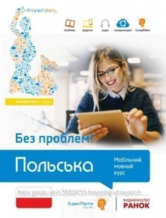Польська без проблем! Мобільний мовний курс Базовий рівень А1-А2