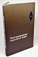 """Книга: """"Конструирование изделий из кожи"""""""