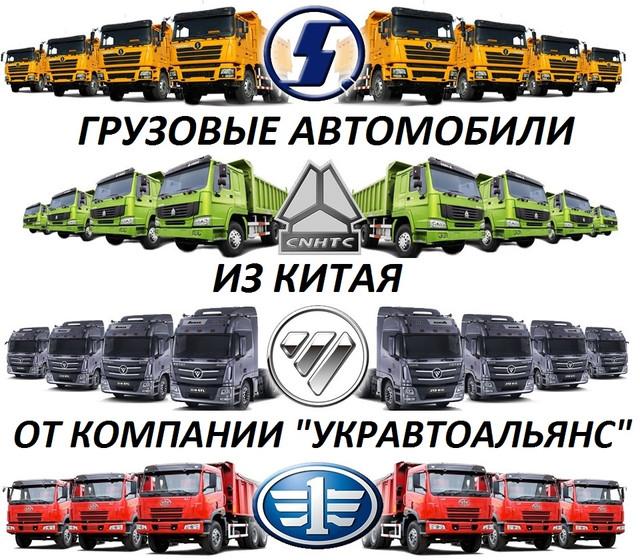 Грузовые автомобили из Китая
