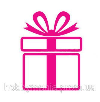 Получите свой подарок! Время акции ограничено!