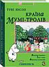 Країна Мумі-тролів. Книга третя. Автор: Туве Янсон
