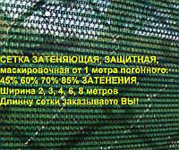 Сетка маскировочная, затеняющая, защитная, пластиковая универсальная и крепеж, клипсы, трос.
