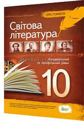 10 клас / Світова література. Хрестоматія. Академічний та профільний рівні / Андронова / ПЕТ