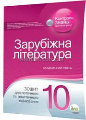 10 клас / Зарубіжна література. Зошит для тематичного оцінювання / Проценко / ПЕТ