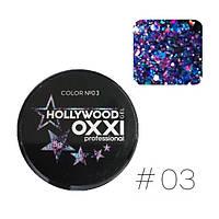Глиттерный гель OXXI Hollywood №03, 5 г