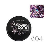Глиттерный гель OXXI Hollywood №04, 5 г