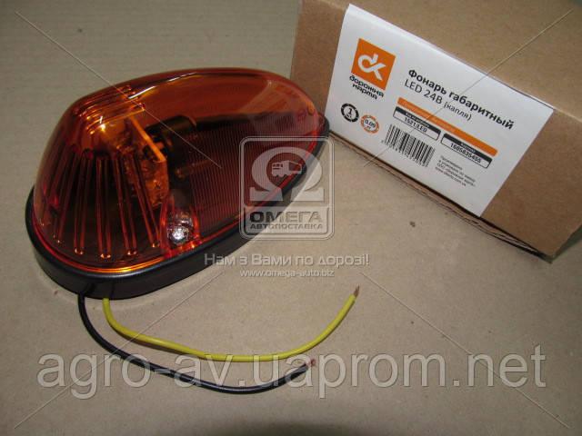Фонарь габаритный автопоезд (1521/LED) (капля) LED 24В <ДК> (ВИДЕО)