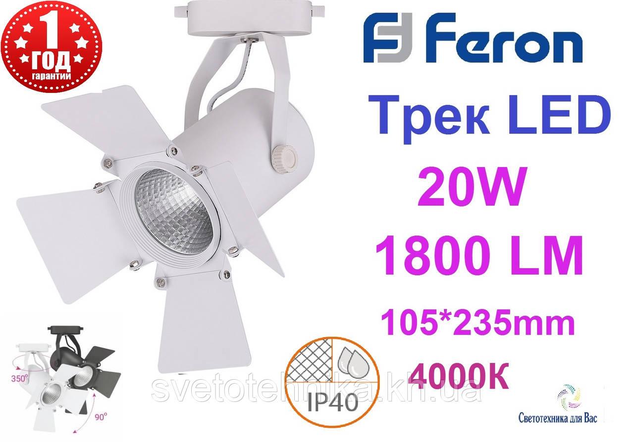 Светодиодный трековый светильник со шторками Feron AL110 COB 20w белый 4000K 1800Lm LED TRACK