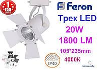 Светодиодный трековый светильник со шторками Feron AL110 COB 20w белый 4000K 1800Lm LED TRACK, фото 1