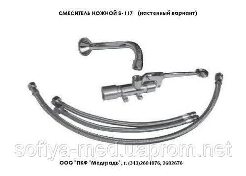 Смеситель с педальным (ножным ) смывом, с креплением на умывальник, пр-во Европа, мод. S-112