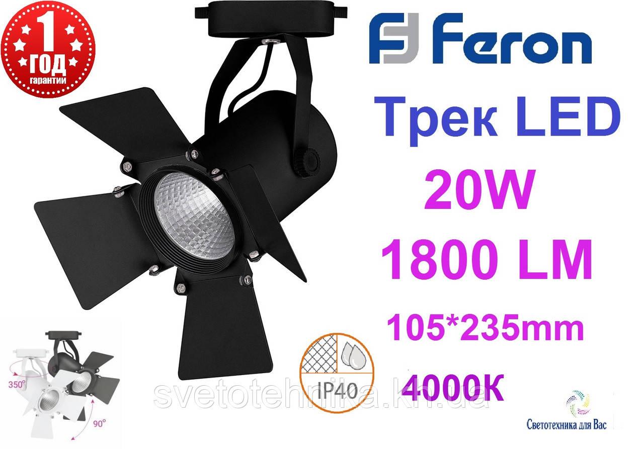 Светодиодный трековый светильник со шторками Feron AL110 COB 20w чёрный 4000K 1800Lm LED TRACK
