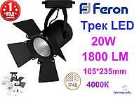 Светодиодный трековый светильник со шторками Feron AL110 COB 20w чёрный 4000K 1800Lm LED TRACK, фото 1