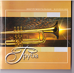 CD-диск Збірник Труба. Інструментальна колекція