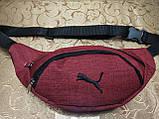 Сумка на пояс puma ткань мессенджер pvc спортивные барсетки сумка бананка только опт, фото 2