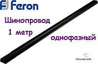 Шинопровод однофазный FERON CAB1000 1 метр чёрный