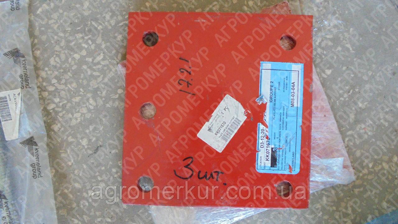 Пластина кронштейна KK071670 стійки Kverneland