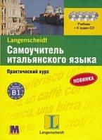 Самоучитель итальянского языка. Комплект: книга с 4-мя аудио-CD в коробке комплект