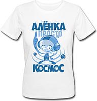 Женская футболка Алёнка Просто Космос (имя можно менять) (50% или 100% предоплата)