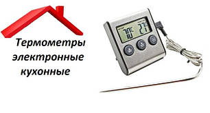 Термометры электронные кухонные